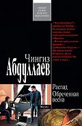 Чингиз Абдуллаев - Обреченная весна