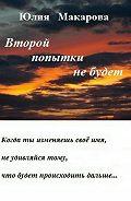 Юлия Макарова -Второй попытки не будет