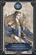 Елизавета Дворецкая -Спящее золото. Книга 2: Стражи Медного леса