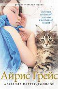 Арабелла Картер-Джонсон -АйрисГрейс. История особенной девочки и особенной кошки