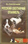 Екатерина Константинова - Русский охотничий спаниель