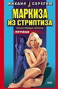 Михаил Серегин -Маркиза из стриптиза