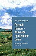 Владимир Кучин - Русский пейзаж – волновое применение цвета