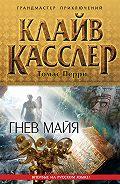 Клайв Касслер, Томас Перри - Гнев майя