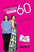 Екатерина Мириманова -Система минус 60, или Мое волшебное похудение