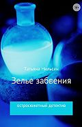 Татьяна Нильсен -Зелье забвения