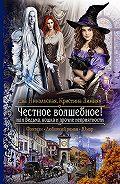 Кристина Зимняя, Ева Никольская - Честное волшебное! или Ведьма, кошка и прочие неприятности