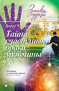 Борис Хигир - Тайна счастливого брака мужчины