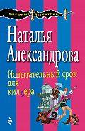 Наталья Александрова - Испытательный срок для киллера