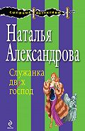 Наталья Александрова -Служанка двух господ