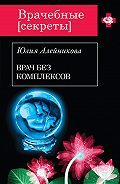 Юлия Алейникова -Врач без комплексов