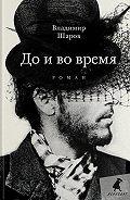 Владимир Шаров - До и во время
