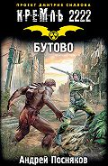 Андрей Посняков -Кремль 2222. Бутово