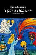 Ива Афонская -Трава Полынь. Четвёртая книга стихов