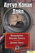 Артур Конан Дойл -Возвращение Шерлока Холмса. Долина Ужаса (сборник)
