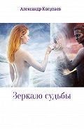 Александр Колупаев -Зеркало судьбы