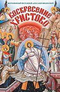 Митрофорный протоиерей Александр Введенский -Воскресение Христово