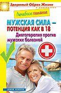 С. П. Кашин -Лечебное питание. Мужская сила – потенция как в 18. Диетотерапия против мужских болезней