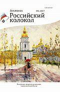Альманах  -Альманах «Российский колокол» №3 2017