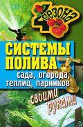 С. О. Ермакова -Системы полива сада, огорода, теплиц, парников своими руками