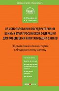Д. В. Кандауров -Комментарий к Федеральному закону «Об использовании государственных ценных бумаг Российской Федерации для повышения капитализации банков» (постатейный)