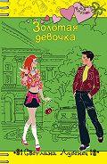 Светлана Лубенец - Золотая девочка