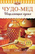 А. М. Михайлов -Чудо-мед. Исцеляющая кухня