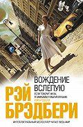 Рэй Брэдбери -Вождение вслепую (сборник)
