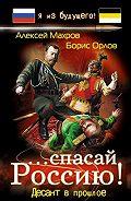 Алексей Махров -...спасай Россию! Десант в прошлое