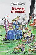 Евгения Пастернак -Бежим отсюда!
