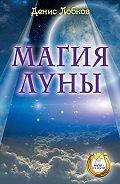 Денис Лобков - Магия луны