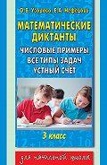 О. В. Узорова, Е. А. Нефёдова - Математические диктанты. Числовые примеры. Все типы задач. Устный счет. 3класс