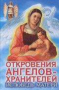 Любовь Панова -Исповедь матери