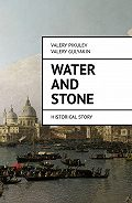 Valery Pikulev -Water and Stone. Historical story