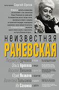 Сергей Орлов - Неизвестная Раневская