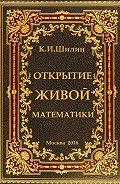 Ким Шилин -Открытие живой математики – стратегии творчества жизни