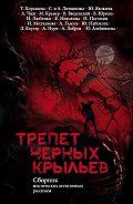 Юлия Валерьевна Набокова -Трепет черных крыльев (сборник)