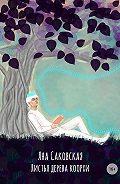 Яна Саковская -Листья дерева коорхи