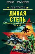 Лев Пучков - Дикая степь