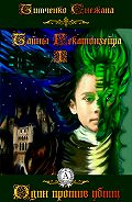 Снежана Тимченко - Один против убийц