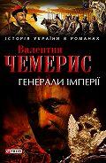 Валентин Лукич Чемерис -Генерали імперії