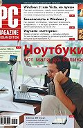 PC Magazine/RE - Журнал PC Magazine/RE №01/2009
