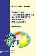 Татьяна Авдулова -Личностная и коммуникативная компетентности современного дошкольника