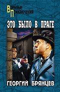 Георгий Брянцев -Это было в Праге. Том 2. Книга 3. Свет над Влтавой