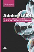 Гэри Розенцвейг -Adobe Flash. Создание аркад, головоломок и других игр с помощью ActionScript