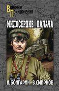 Виктор Васильевич Смирнов -Милосердие палача