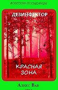 Алекс Вав -Красная зона