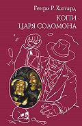 Генри Хаггард -Копи царя Соломона (сборник)
