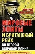 Дмитрий Перетолчин - Мировые элиты и Британский рейх во Второй мировой войне