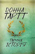 Донна Тартт -Таємна історія